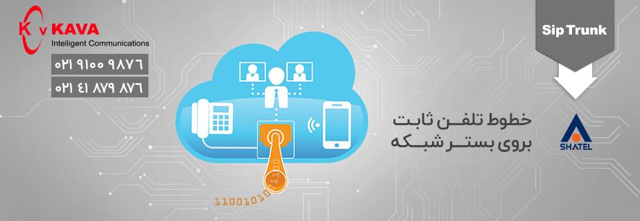 خطوط تلفن ثابت بر روی بستر شبکه