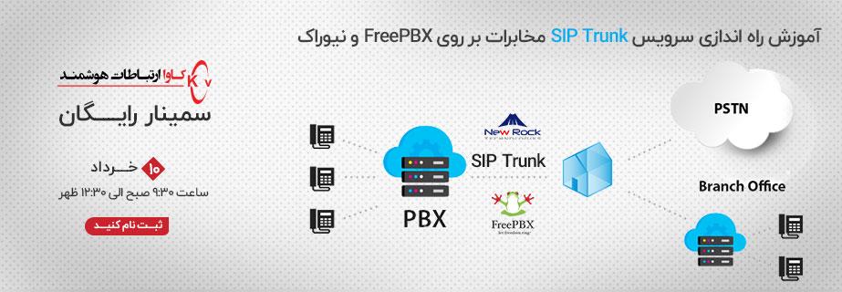آموزش راه اندازی سرویس SIP Trunk مخابرات بر روی FreePBX و نیوراک