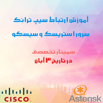 Cisco Aterisk Trunk