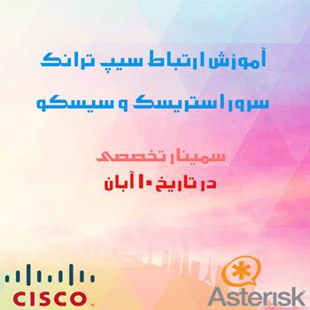 Cisco Aterisk Trunk