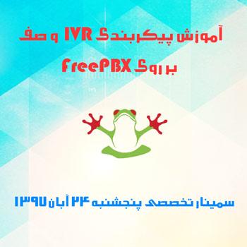 FreePBX IVR