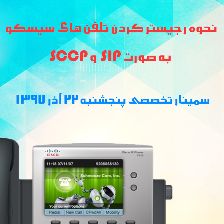 Cisco SIP SCCP