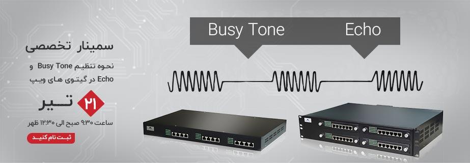 آموزش تنظیم Busy Tone و Echo در گیتوی های VoIP
