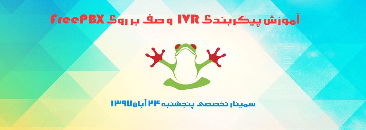 آموزش پیکربندی IVR و صف بر روی FreePBX