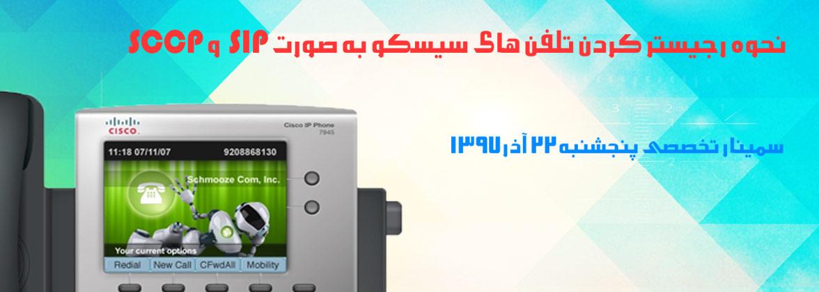 آموزش نحوه رجیستر کردن تلفن های سیسکو به صورت SIP و SCCP