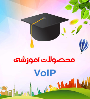 محصولات آموزشی ویپ